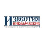 Николаевские Известия