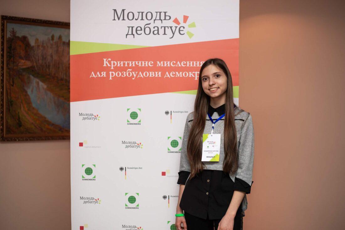 Фіналістка національного дебатного турніру «Молодь дебатує» — Крістіна Кушниренко, м.Херсон