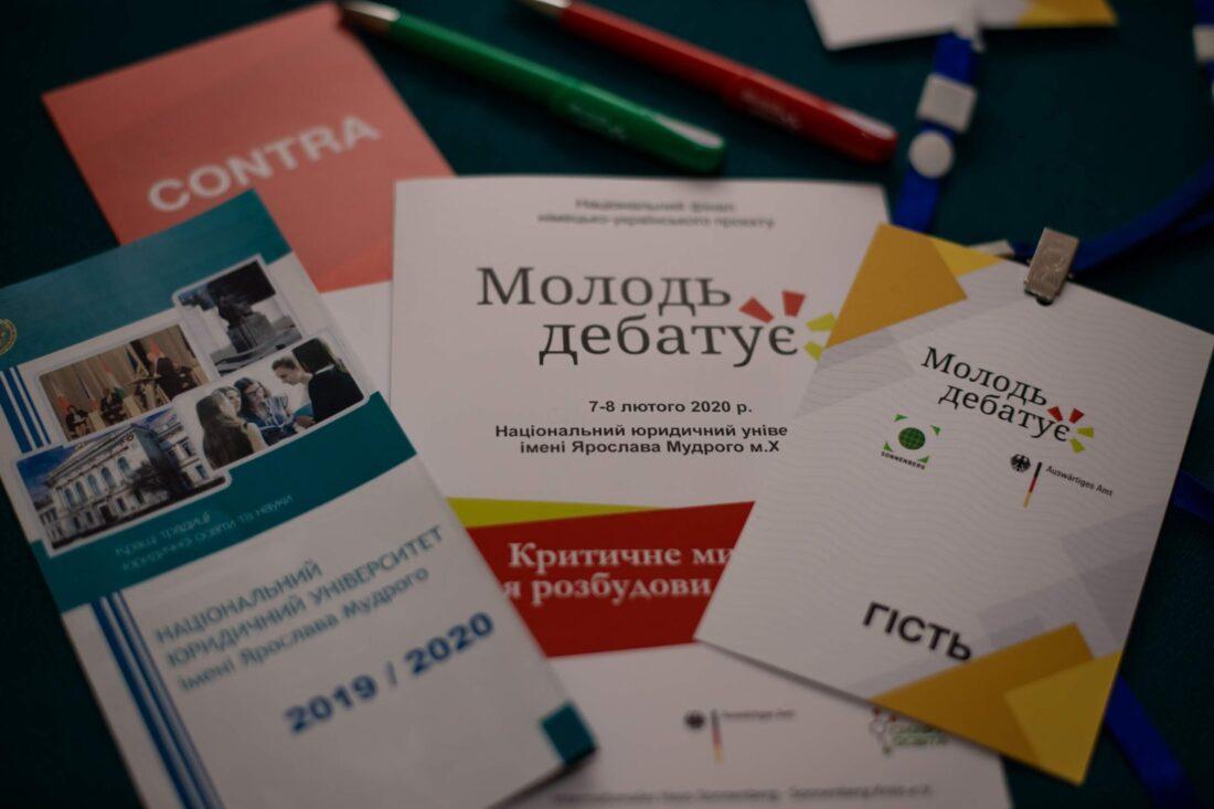 Німецько-український проєкт «Молодь дебатує»