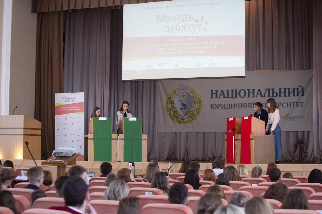 Фінальний раунд дебатів національного дебатного турніру для школярів «Молодь дебатує»