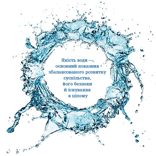 Якість води — основний показник збалансованого розвитку суспільства, його безпеки йіснування вцілому