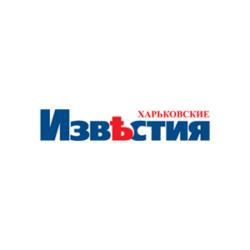 Газета «Харьковские известия»